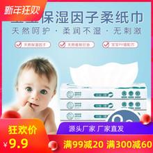 原萃宝pa40抽巾5lo感擦鼻涕专用超软婴幼儿柔巾