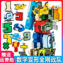 数字变pa玩具金刚战lo恐龙3-10岁益智宝宝玩具全套