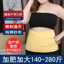 大码产pa200斤加ai0斤剖腹产专用孕妇月子特大码加长束腹