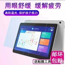 科大讯pa平板X2 er钢化膜Z1/X2X1 Pro平板Q10/Q2/C6/c6