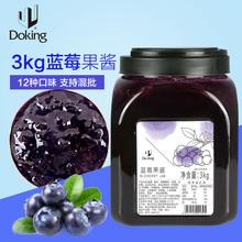 盾皇蓝莓果pa2 奶茶冰er冰甜品原料 大容量蓝莓果肉果酱3kg
