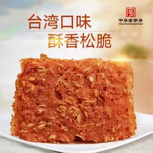 丁义兴pa肉纸48grb即食3味可选休闲食品零食盒装