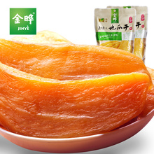 金晔地pa干片倒蒸地is原汁原味紫薯干干片2包