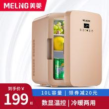 美菱10L迷你pa冰箱家用(小)is学生宿舍单的用低功率车载冷藏箱