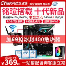 B460M电竟之心Hpa710M搭is0100FCPU主板套装I5 10600K