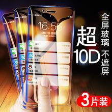 苹果7钢化膜iphpa6neseis8plus抗蓝光i8P八手机mo全包边防摔防
