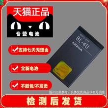 适用于诺基亚1200 261pa11 26is80C QD 3110C手机电池