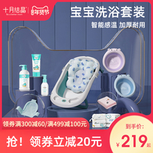 十月结pa可坐可躺家ad可折叠洗浴组合套装宝宝浴盆