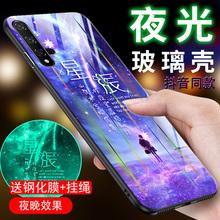 适用华pa荣耀20手ag耀20pro夜光钢化玻璃荣耀v20保护套防摔个性创意全包