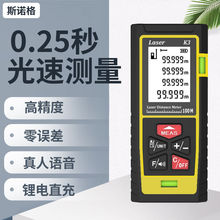 绿光激pa电子尺红外ag测高仪室内外手平方测量尺测量仪