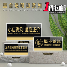 亚克力pa店微利谢绝e7馨提示牌店铺告示牌商店指示牌标志标识