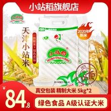 天津(小)pa稻2020e7圆粒米一级粳米绿色食品真空包装20斤