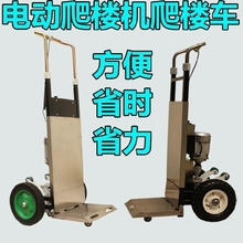 电动爬pa车楼梯车工ty运下楼装修520斤爬楼梯家用行李