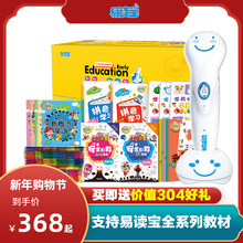 易读宝pa读笔E90ty升级款学习机 宝宝英语早教机0-3-6岁