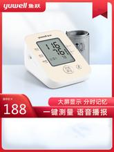 鱼跃语pa老的家用上is压仪器全自动医用血压测量仪