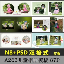 N8儿paPSD模板is件2019影楼相册宝宝照片书方款面设计分层263