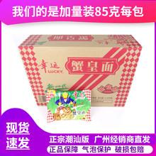 幸运方pa面蟹皇面 is*24袋装整箱泡面潮汕特产蟹黄面干吃