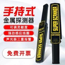 手持式pa测仪木材探is手机探测器工厂车站安检仪器