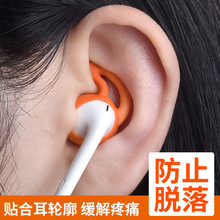 超薄苹果适用pa3Airpke牙耳机保护套运动iPhone耳机1/2代防滑掉