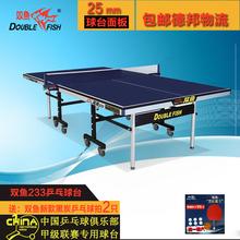 双鱼可pa动折叠式2ke级联赛比赛标准室内乒乓球台正品