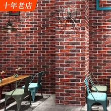 砖头墙pa3d立体凹ke复古怀旧石头仿砖纹砖块仿真红砖青砖