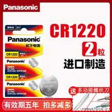 松下纽扣电池CR1220钮扣锂3Vpa14电子单ke汽车钥匙锂电池 扣式千里马雅