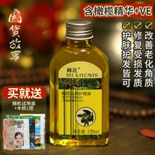 蜂花滋养橄榄油保湿补pa7脸面部全ke肤甘油防裂免洗护发精油