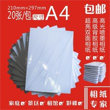 A4相pa纸3寸4寸ke寸7寸8寸10寸背胶喷墨打印机照片高光防水相纸
