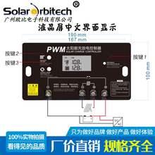 界面模pa12网红式ke阳能控制器24v家用铅酸锂电池充电2020