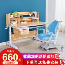 (小)学生pa童书桌椅子ke椅写字桌椅套装实木家用可升降男孩女孩