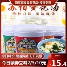 苏伯蛋花汤8g*24杯速食汤冲泡pa13食紫菜ke蛋花汤鲜疏芙蓉