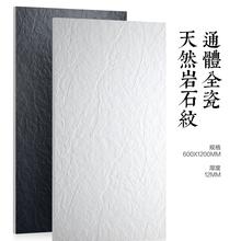 白色天脉岩pa2板瓷砖黑ki烈质感板岩地砖客厅墙砖餐厅防滑砖