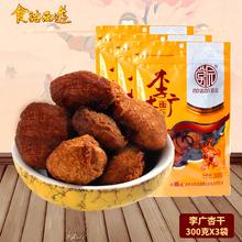 敦煌特产莫园李广杏干300克x3pa13杏肉杏st妇(小)吃