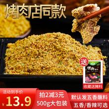 齐齐哈pa烤肉蘸料东ty韩式烤肉干料炸串沾料家用干碟500g