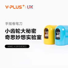 英国YpaLUS 削ca术学生专用宝宝机械手摇削笔刀(小)型手摇转笔刀简易便携式铅笔