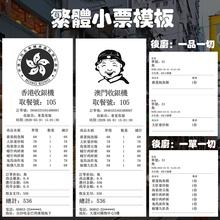 繁体香pa澳门台湾收se体机餐饮零售奶茶店英文pos点单机系统