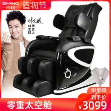尚铭 pa能太空舱0se华 家用多功能舒适按摩沙发