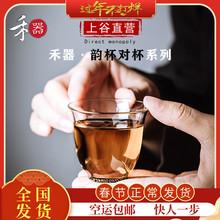 台湾禾pa玻璃茶杯 se禾器玻璃沁透和器玻璃杯功夫茶杯