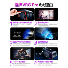 vr眼paar游戏专se式虚拟现实电影3d眼镜体感蓝光大屏手机专用