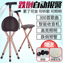 老年的pa杖凳拐杖多se杖带收音机带灯三角凳子智能老的拐棍椅