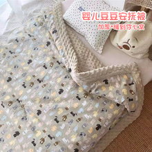 豆豆毯pa宝宝被子豆se被秋冬加厚幼儿园午休宝宝冬季棉被保暖