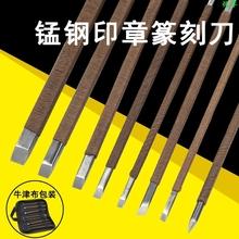 锰钢手pa雕刻刀刻石yc刀木雕木工工具石材石雕印章刻字