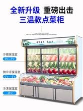 冷柜冷pa冷冻展示柜se点菜柜。多层弧形LED灯面筋羊肉串省电