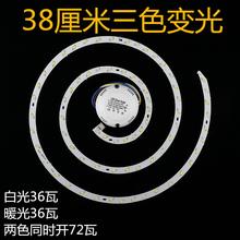 蚊香lpad双色三色en改造板环形光源改装风扇灯管灯芯圆形变光