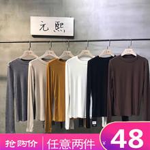 元熙8pa51 韩款ve色圆领长袖T恤女黑色修身显瘦打底衫全棉上衣