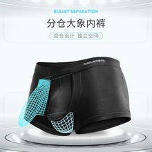 3条男pa青年阴囊托at弹底裤衩莫代尔u凸生理分离平角裤头