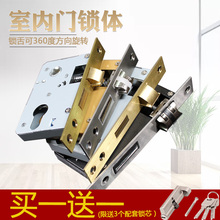 房间门pa体通用型锁ha0锁体锁芯家用室内卧室木门锁具配件锁芯