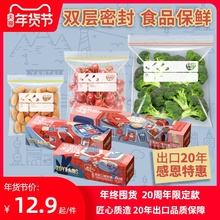 易优家pa封袋食品保hl经济加厚自封拉链式塑料透明收纳大中(小)