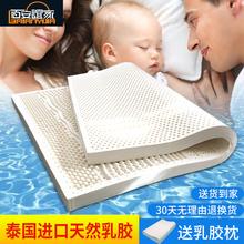 乳胶床垫加厚泰国天然乳pa81.5米hl1.8m榻榻米双的学生5厘米
