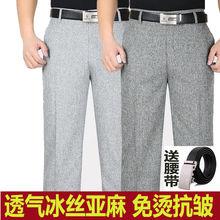 11亚pa休闲男裤高ri裤宽松中老年西裤免烫长裤子爸爸装